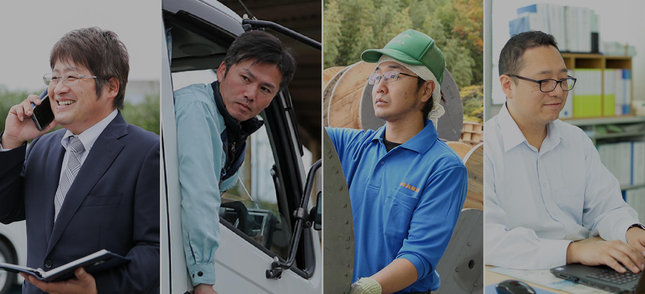 明和興業株式会社で働く4人の従業員